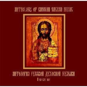 Anthologie de la musique sacrée russe