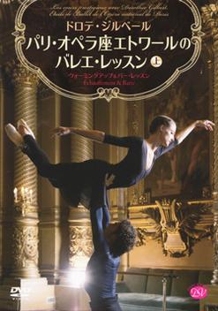 DVD Dorothée Gilbert